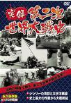 実録第二次世界大戦史 シシリーの攻防と太平洋戦線
