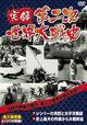 実録 第二次世界大戦史  シシリーの攻防と太平洋戦線