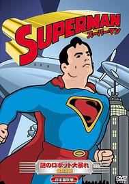 スーパーマンvol.3