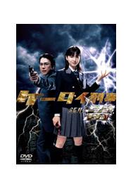 ケータイ刑事銭形雷DVD-BOX1