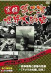 実録第二次世界大戦史    戦争裁判と原爆の悲劇