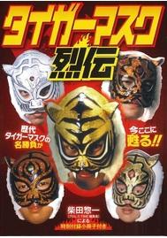 タイガーマスク列伝