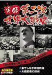 実録第二次世界大戦史       果てしなき中国戦線