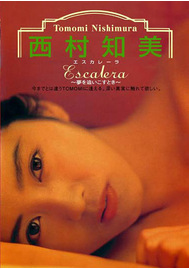 西村知美/Legend Gold ESCALERA