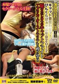 キャット番狂わせッ!ぴんくらばぁ 大忘年会2012 (上巻)