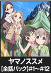 #1~12 ヤマノススメ (全話パック)
