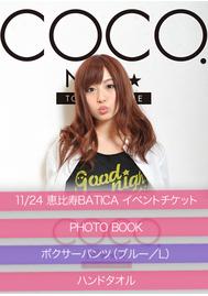 【70名限定】11/24イベントチケット+フォトブック+ボクサーパンツ(ブルーL)+ハンドタオル