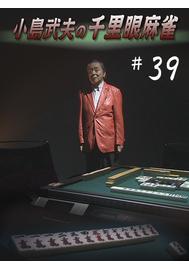 小島武夫の千里眼麻雀 #39