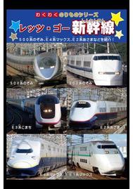 わくわくのりものシリーズ/レッツ・ゴー新幹線