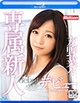 [BDMILD-100_LTD]【SMM限定】million専属新人デビュー 友野菜々 Blu-ray Special
