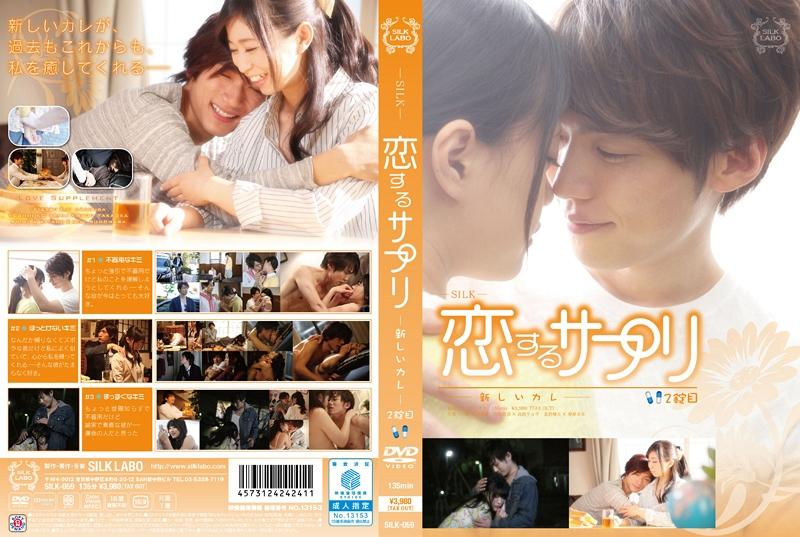 恋するサプリ 2錠目 ―新しいカレ―