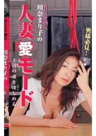 奥様必見! 川奈まり子の人妻愛モ-ド 上司の妻を辱める