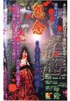 怨念-東京魔界地図-