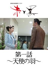 【日韓共同制作ドラマ】 赤と黒 #1 「天使の羽」