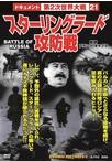 スタ-リングラ-ド攻防戦