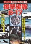 爆撃編隊B-17