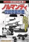ノルマンディ・空挺奇襲作戦