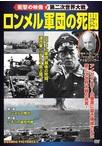 <衝撃の映像・第二次世界大戦> ロンメル軍団の死闘
