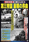 <衝撃の映像・第二次世界大戦> 第三帝国崩壊の序曲