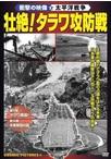<衝撃の映像・太平洋戦争> 壮絶!タラワ攻防戦