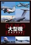 大型機 DEMO FLIGHT