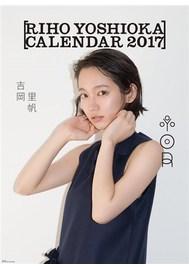 吉岡里帆 2017年カレンダー