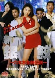 新 銀鮫 ~六本木金融伝説~