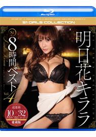 【Blu-ray】明日花キララ S1 8時間ベストVol.4