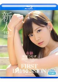 【Blu-ray】FIRST IMPRESSION 113 奇跡 明里つむぎ
