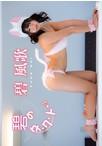 碧のた・く・と♪ 碧風歌【イメージDVD】【予約:2月24日発売】【TODクーポン対象品】