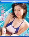 【Blu-ray】Mature~楽園の恋 大澤玲美【イメージDVD】【TODクーポン対象品】