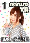 【VR専用】成瀬心美VR #1 朝だよ~起きて!編