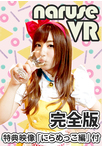 【VR専用】成瀬心美VR 完全版 ~特典映像「にらめっこ編」付~