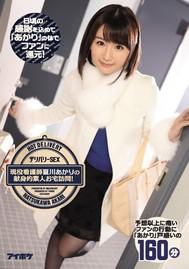 【数量限定】デリバリーSEX 現役看護師夏川あかりの献身的素人お宅訪問!(生写真つき)