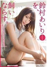 【数量限定】鈴村あいりを、飼いならす。 2(未公開映像DVDつき)