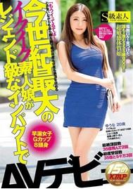 【SMM限定】今世紀最大のイクイク素人娘がレジェンド級なインパクトでAVデビュー(パンツセット)