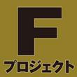 Fプロジェクト