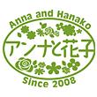 アンナと花子