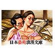 日本藝術浪漫文庫