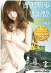 吉沢明歩DUALBOXSPECIAL!12時間vol.3【最新追加】【商品状態:可品】