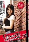 生エロバイト 05【最新追加】【商品状態:可品】