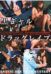 黒ギャルドラッグレイプ【最新追加】【商品状態:可品】
