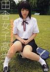 田舎女子高生 11【最新追加】【商品状態:可品】