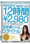 MOODYZ BEST HIT 12時間 ¥2980 完全撮り下ろし5タイトル 杏珠 椎名れいか 他【最新追加】【商品状態:可品】