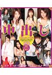 中出し Collection HD【最新追加】【商品状態:可品】