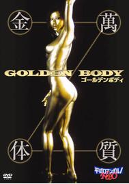 ゴールデンボディ/金萬体質