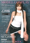 MODEL COSPLAY 乙川桜【格安商品】【商品状態:可品】