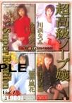 超高級ソープ嬢SuperEditionvol.1【最新追加】【商品状態:可品】