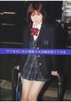 ウリをはじめた制服少女16【最新追加】【商品状態:可品】