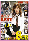 女子校生BEST8時間【最新追加】【商品状態:可品】